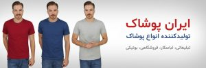 تیشرت تبلیغاتی