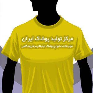 تیشرت تبلبغاتی زرد