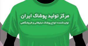 تیشرت تبلبغاتی سبز
