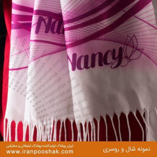 نمونه شال و روسری نانسی