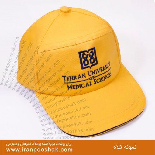 کلاه لبه دار کتان دانشگاه تهران