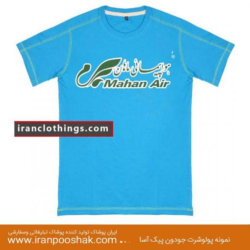 تیشرت یقه گرد شرکت هواپیمایی ماهان