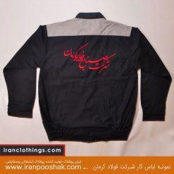 لباس کار تبلیغاتی شرکت فولاد کرمان