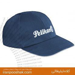 کلاه نقاب دار پلیکان