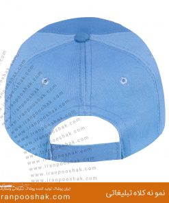 نمونه کلاه تبلیغاتی ارم نوش