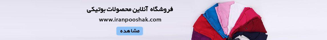 iranpooshak.com