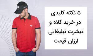 کلاه و تیشرت تبلیغاتی ارزان قیمت