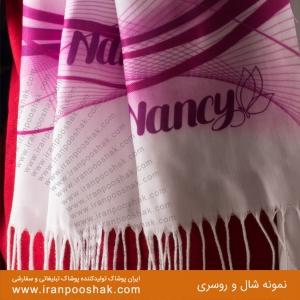 شال نانسی.jpg3