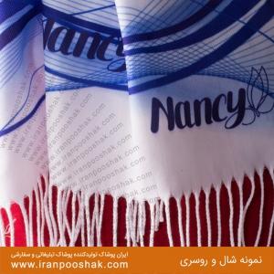 شال تبلیغاتی سفارش شرکت نانسی