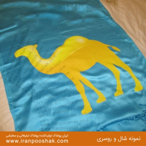 نمونه شال و روسری سفارش شرکت Camel