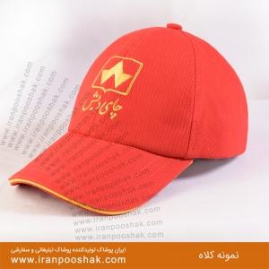کلاه کتان لبه دار سفارش شرکت چای دبش