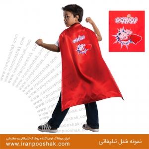 شنل تبلیغاتی بچه گانه سفارش شرکت روزانه